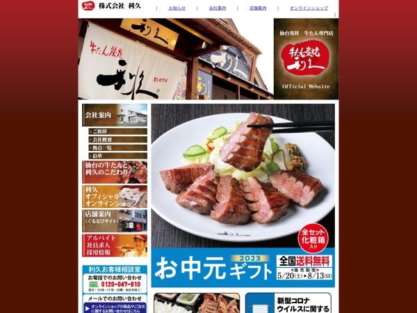 http://www.rikyu-gyutan.co.jp/