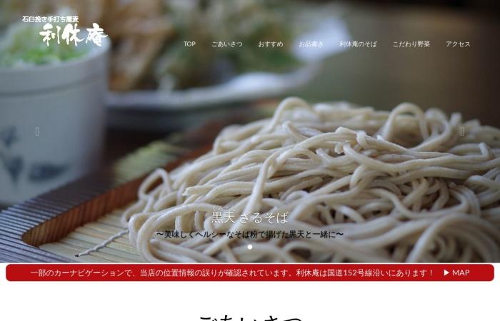 Screenshot of www.rikyuan.net