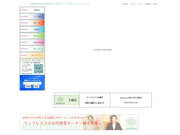 Screenshot of www.rinfresco.jp