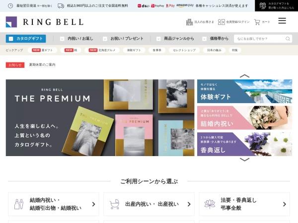 http://www.ringbell.co.jp