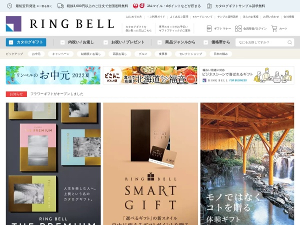 Screenshot of www.ringbell.co.jp