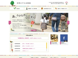 http://www.rinkan-nozomi.ed.jp/