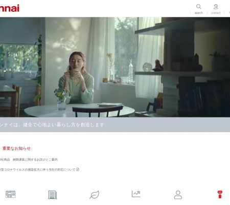 Screenshot of www.rinnai.co.jp
