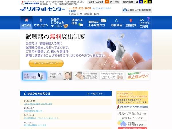 Screenshot of www.rionet-niigata.jp