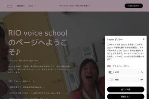 RIO voice school 指扇教室