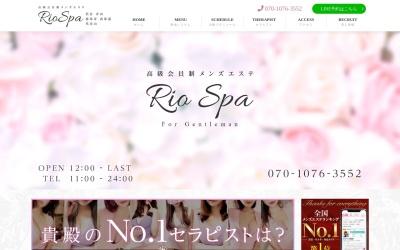 Screenshot of www.riospa.tokyo