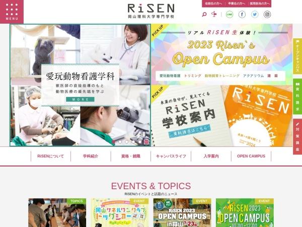 Screenshot of www.risen.ac.jp