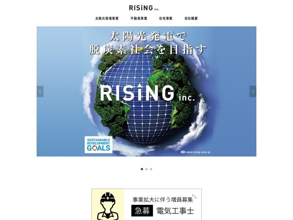 Screenshot of www.rising-solar.jp