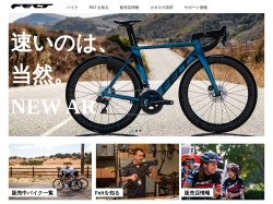 http://www.riteway-jp.com/bicycle/felt/