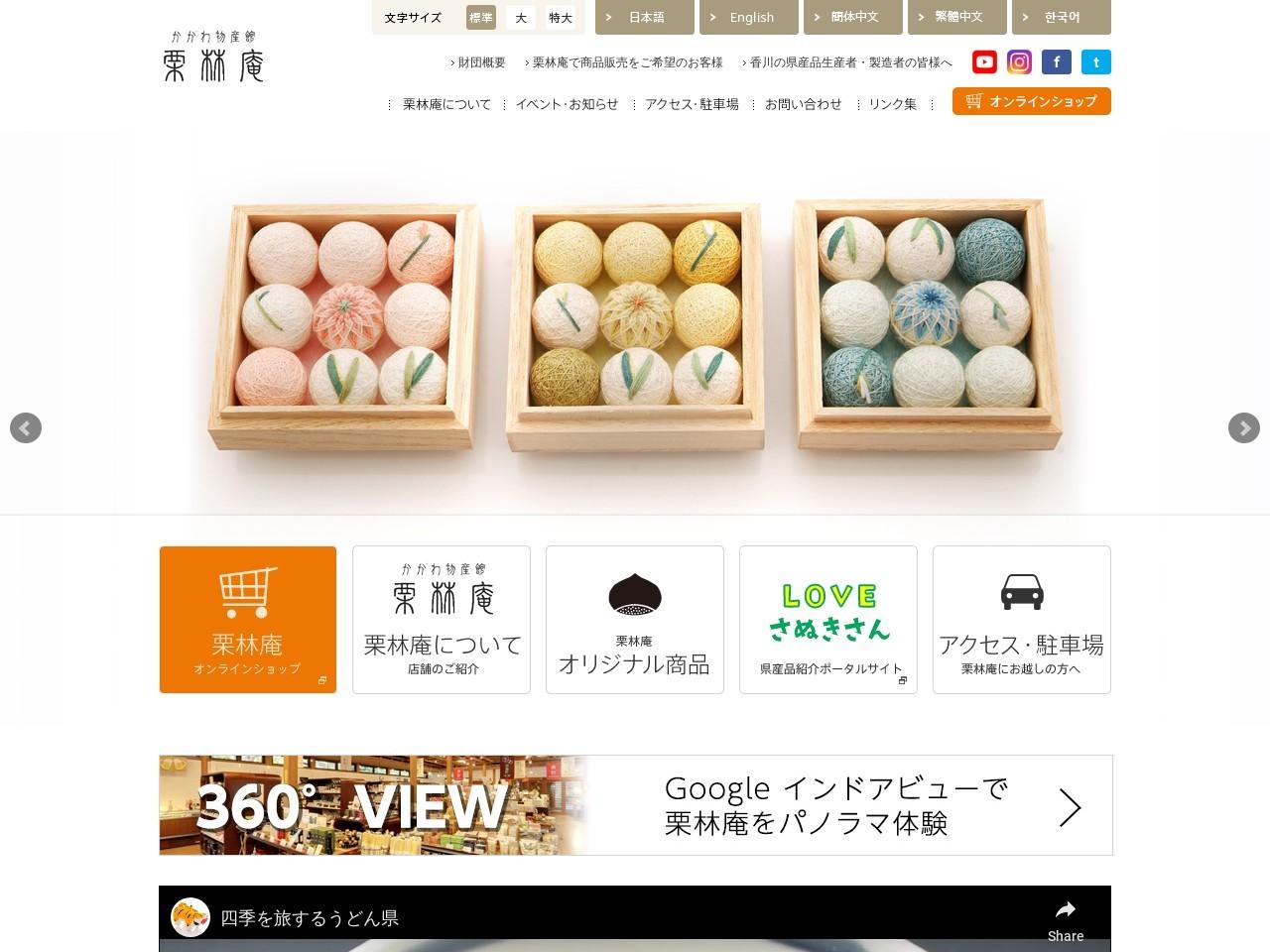 かがわ物産館『栗林庵』讃岐うどん・希少糖(レアシュガースウィート)・和三盆・オリーブ製品