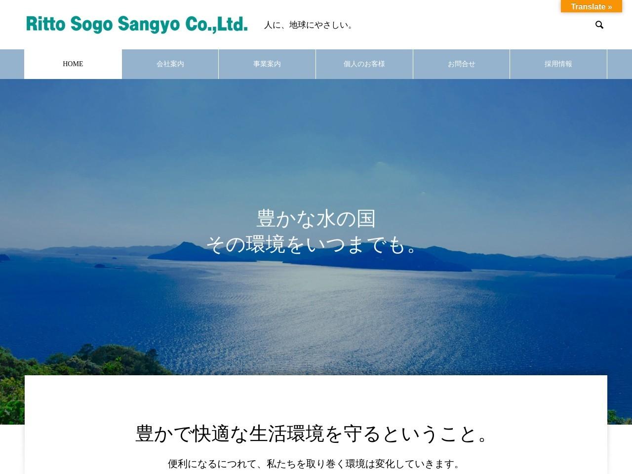 栗東総合産業株式会社