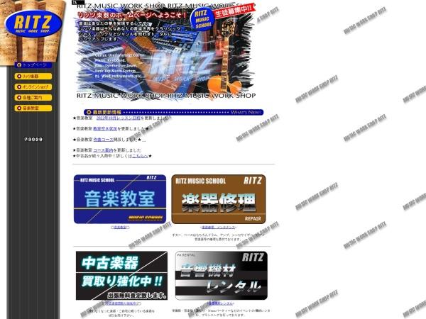 http://www.ritz.co.jp/