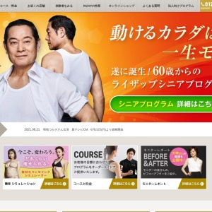Screenshot of www.rizap.jp