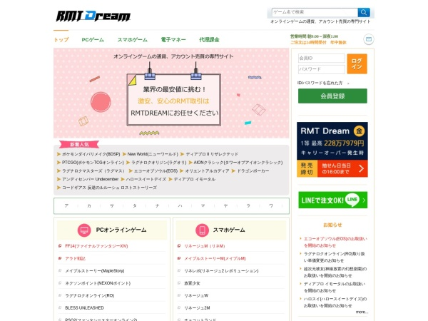 Screenshot of www.rmt-dream.jp