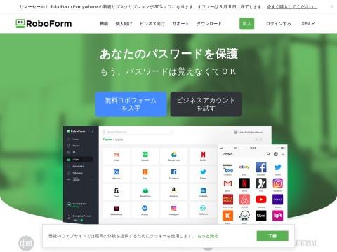 http://www.roboform.com/jp/