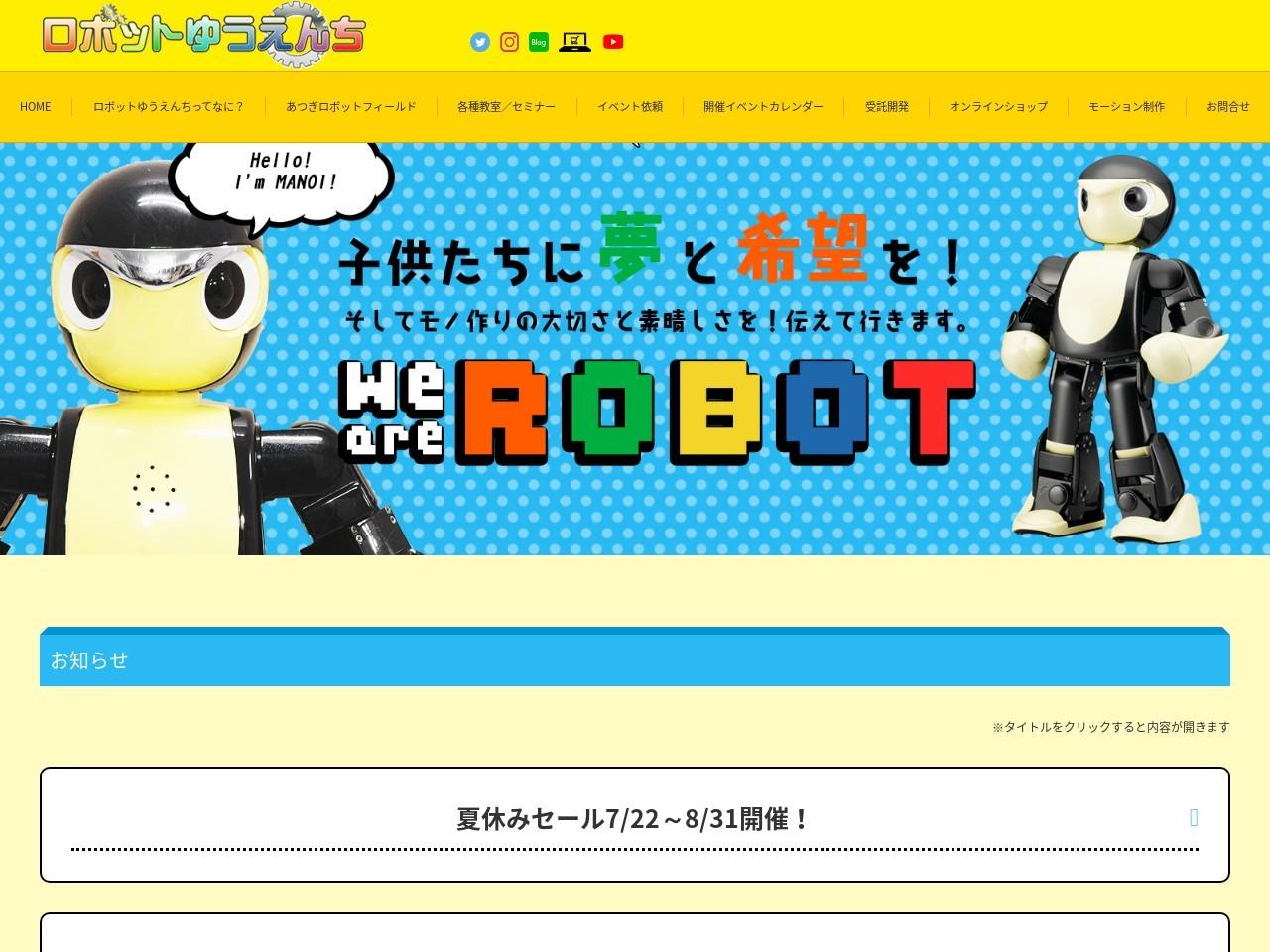 ロボットゆうえんち | -ロボットイベントの企画・運営、ホビーロボットの開発・販売-
