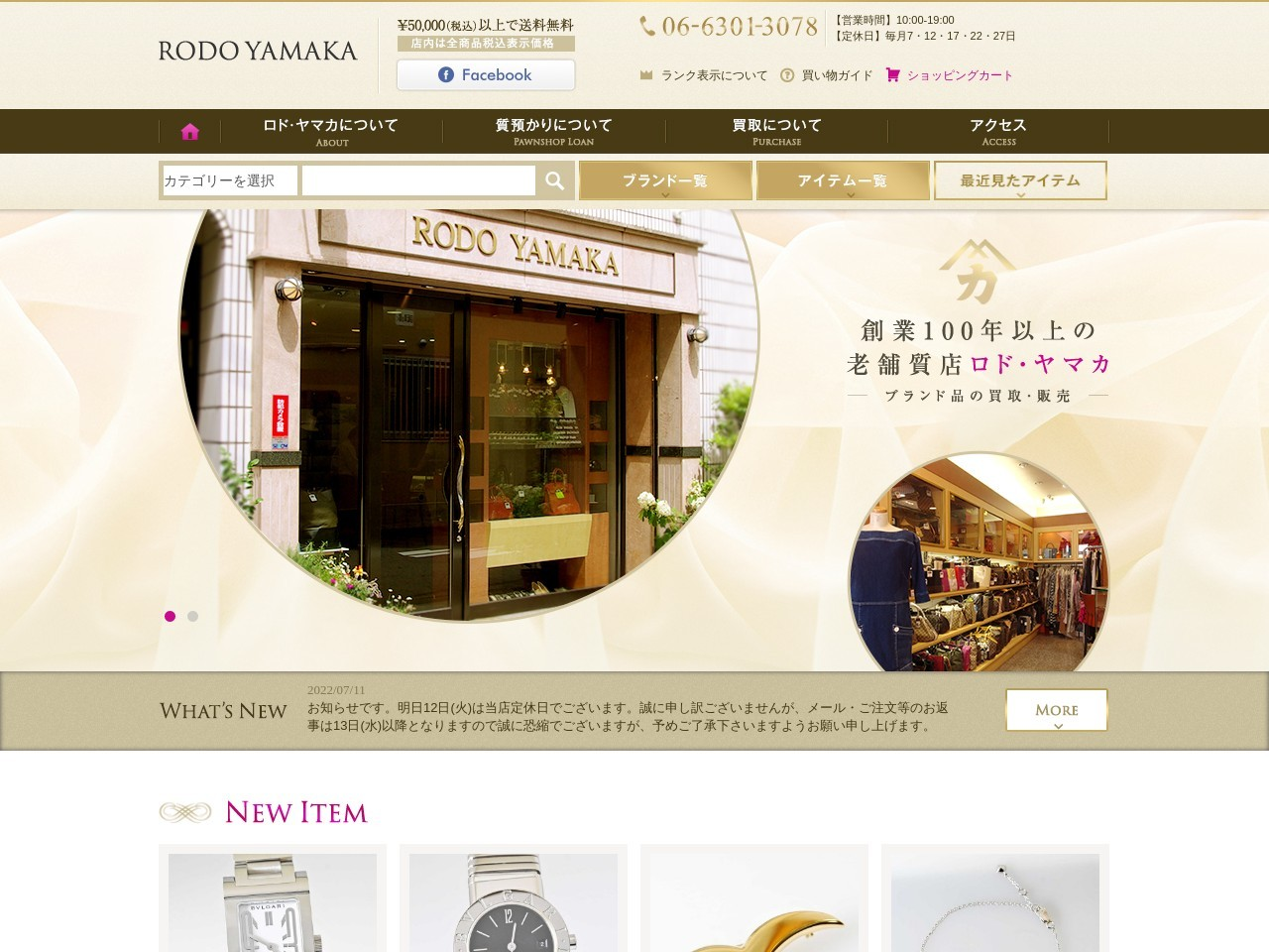 大阪十三・質屋 ロドヤマカ ブランド品の販売・買取