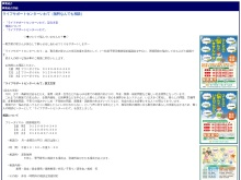 Screenshot of www.rofuku.net