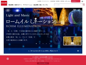 http://www.rohm.co.jp/web/japan/illumination