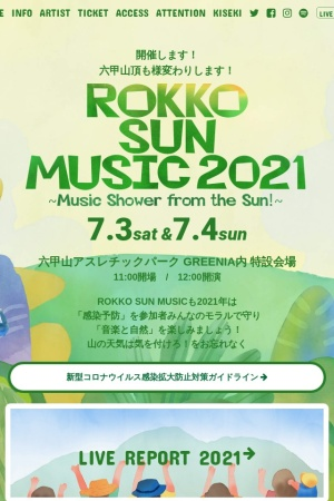 Screenshot of www.rokkosun-music.com