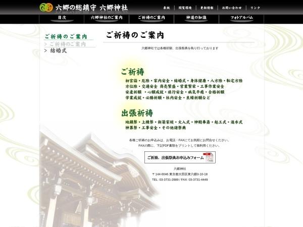http://www.rokugo.or.jp/kito.html
