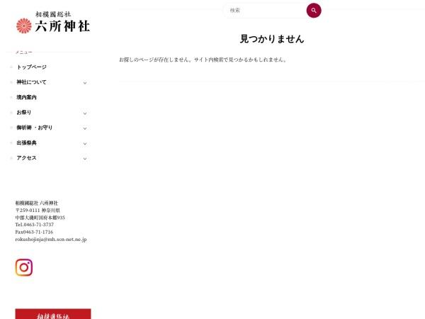 Screenshot of www.rokusho.jp