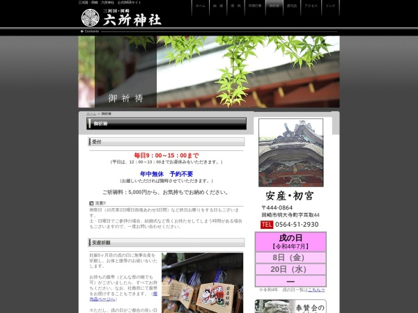 Screenshot of www.rokushojinja.com