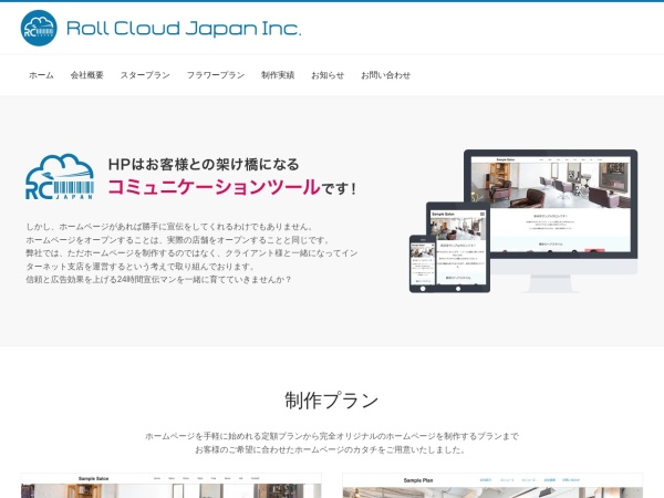 Screenshot of www.rollcloud-j.com