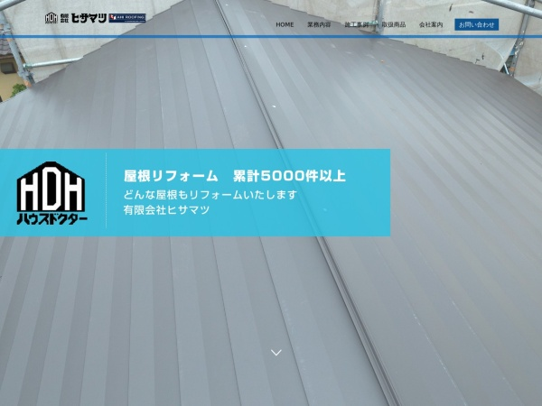 Screenshot of www.roof-hisamatsu.com