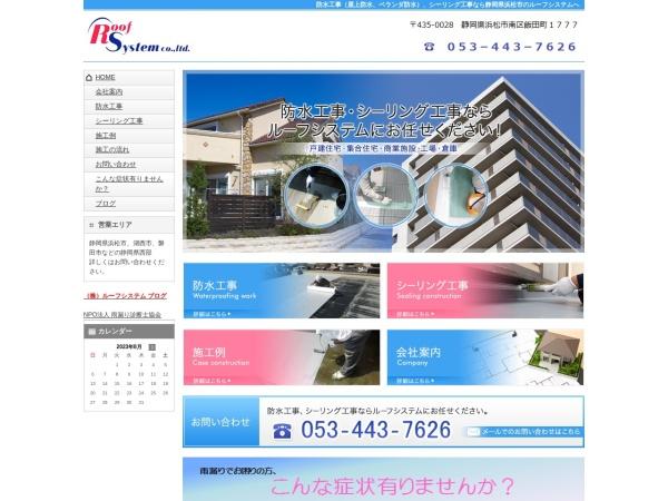 Screenshot of www.roofsystem.jp