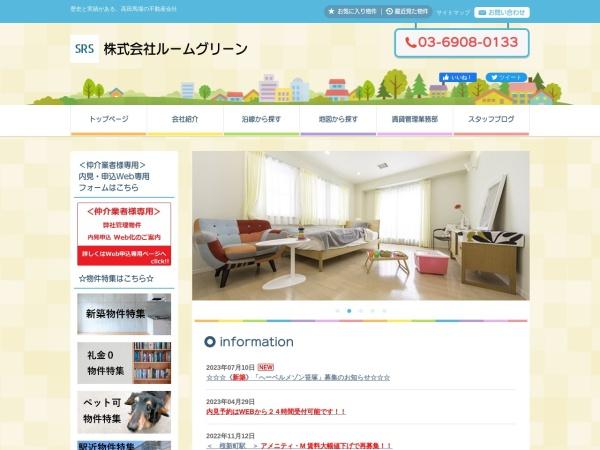 Screenshot of www.room-green.co.jp