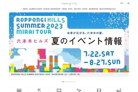 Screenshot of www.roppongihills.com