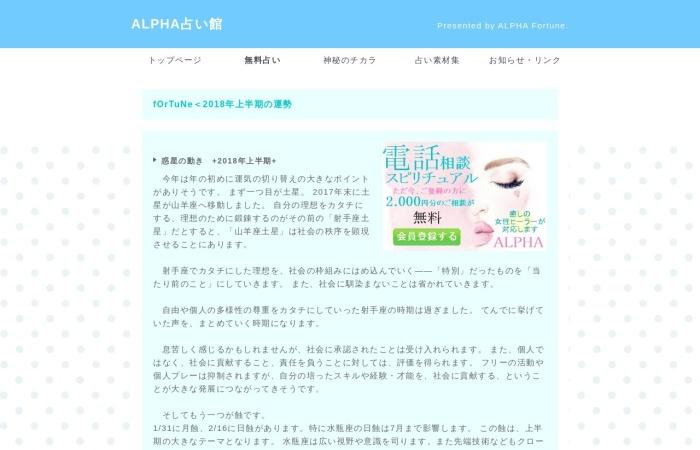 Screenshot of www.rosemary.ne.jp
