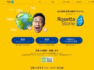 http://www.rosettastone.co.jp/store/rstapac/ja_JP/home