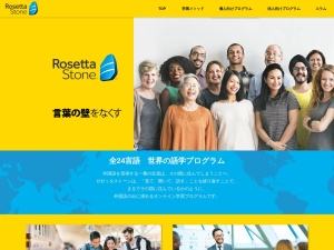 Screenshot of www.rosettastone.co.jp