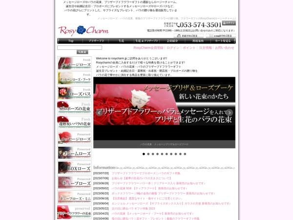 http://www.rosycharm.jp