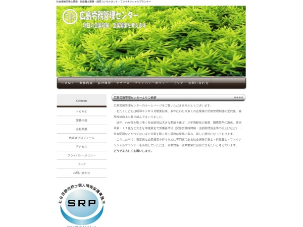 Screenshot of www.roukan.co.jp