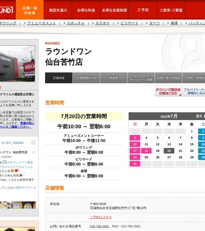 http://www.round1.co.jp/shop/tenpo/miyagi-nigatake.html