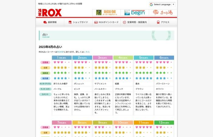 Screenshot of www.rox.co.jp