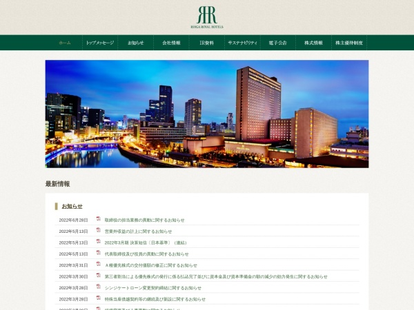 Screenshot of www.royalhotel.jpn.com