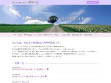Screenshot of www.rrpken.jp
