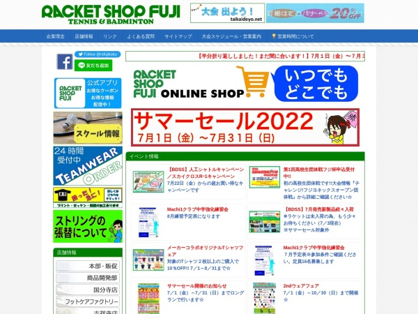 Screenshot of www.rsfuji.co.jp