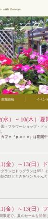 http://www.rsk-baraen.co.jp/