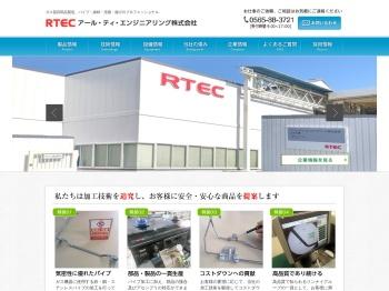 http://www.rte-c.co.jp/