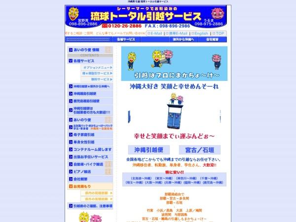 Screenshot of www.rths2000.com