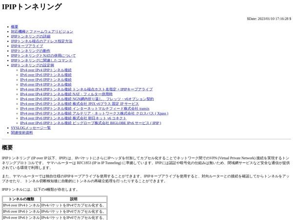 http://www.rtpro.yamaha.co.jp/RT/docs/ipip/index.html#setting3