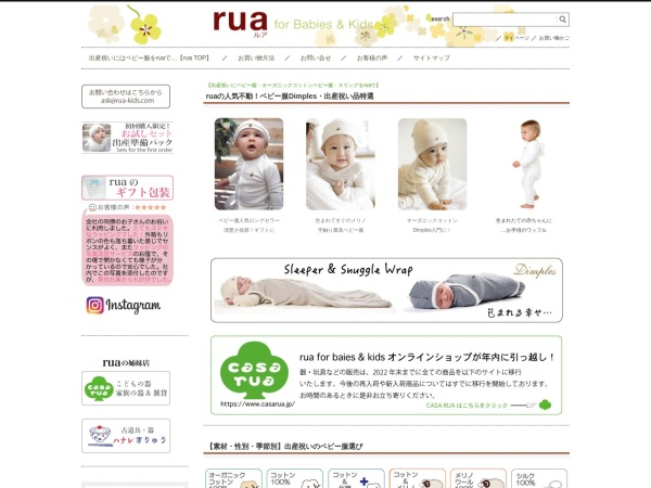 Screenshot of www.rua-kids.com