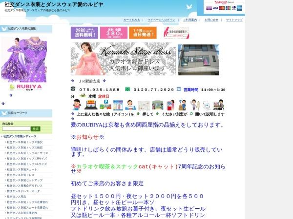 Screenshot of www.rubiya.jp