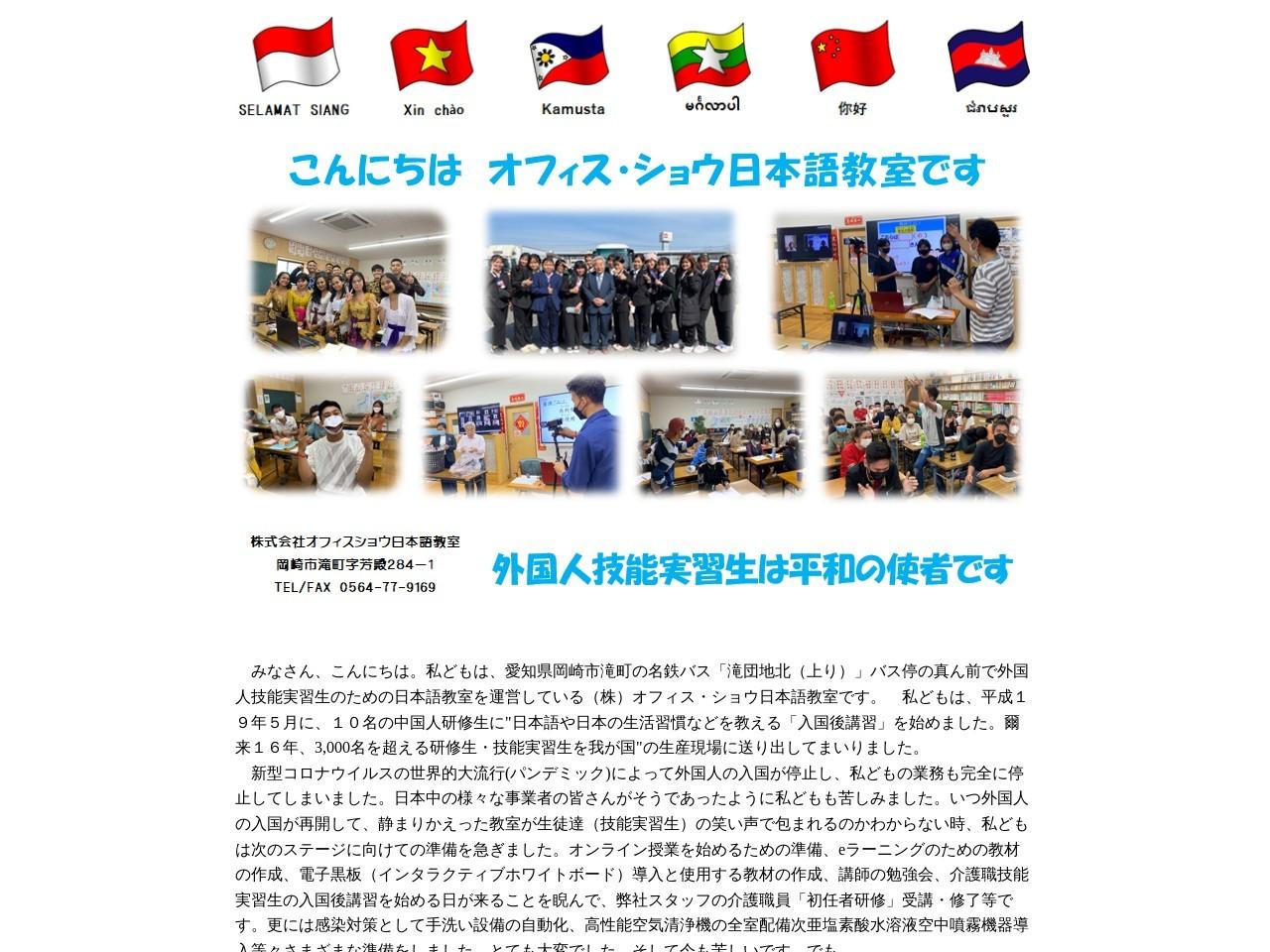 オフィス・ショウ中国語・日本語教室