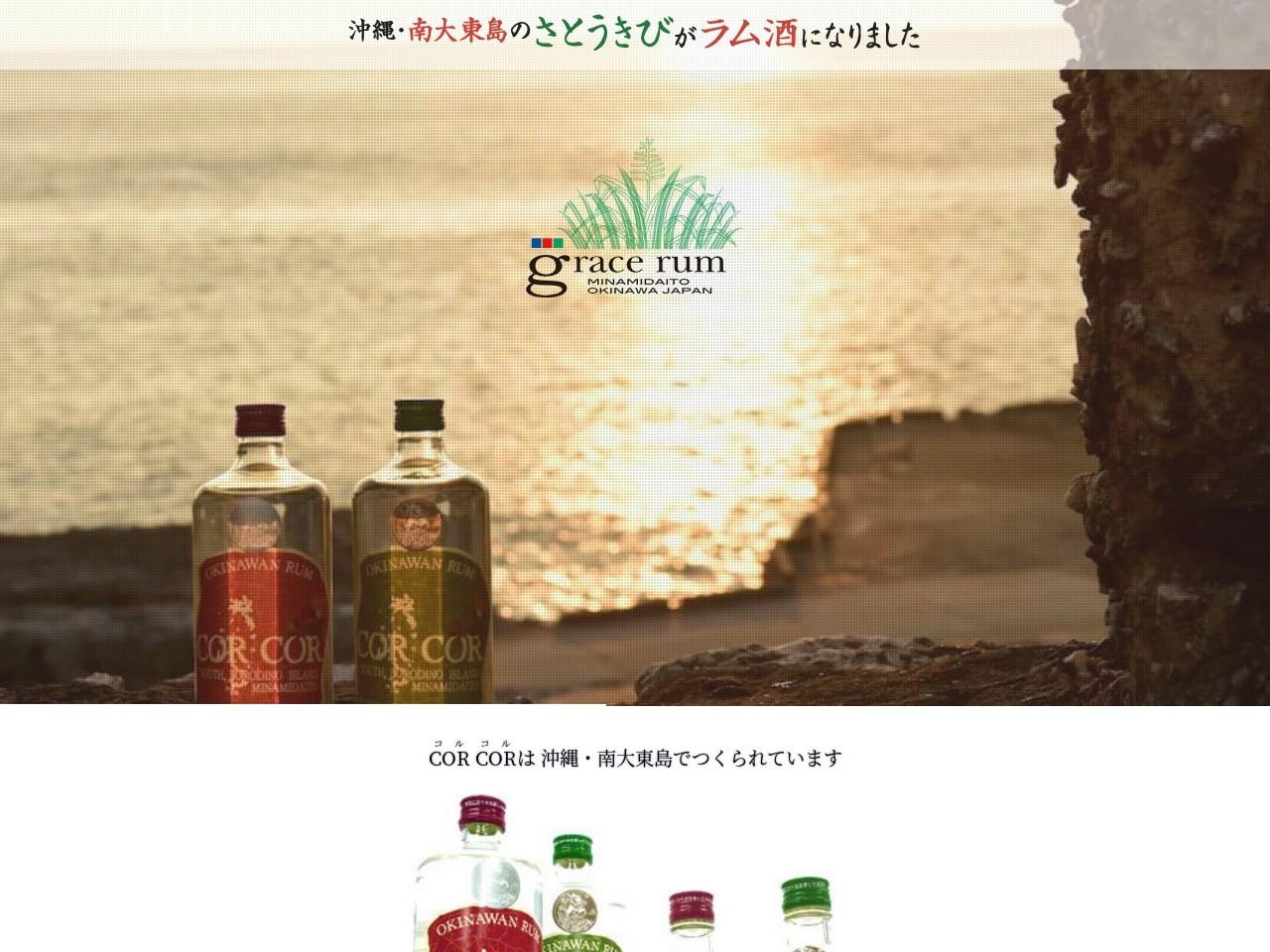 グレイスラム | 沖縄・南大東島のさとうきびがラム酒になりました。無添加・無着色の県産ラム酒です。株式会社グレイスラム のオフィシャルサイトです。